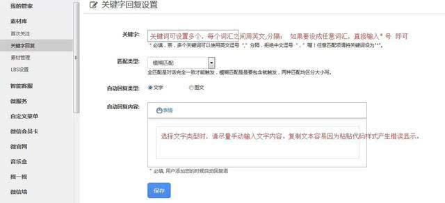 微信公众号关键词回复与智能客服的使用