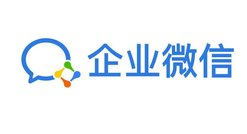 企业微信开发公司