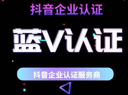 怎么弄抖音蓝v认证?抖音的蓝v认证靠谱吗?