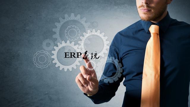 ERP信息管理系统