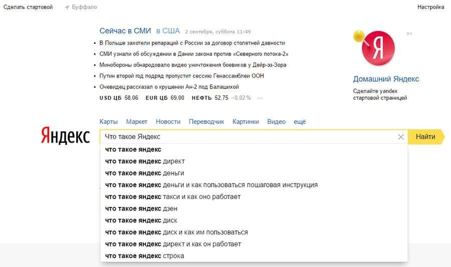 外贸网站SEO优化,需要了解哪些国外搜索引擎