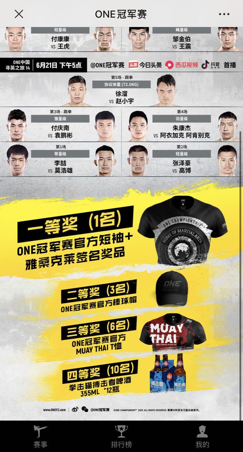 体育赛事竞猜H5开发供应商_Infocode上海蓝畅信息技术