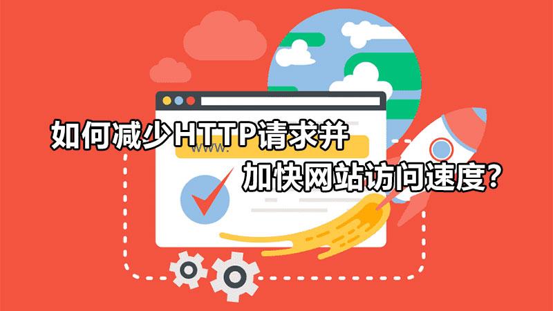 如何加快网站访问速度,减少HTTP请求?