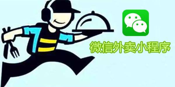 外卖微信小程序开发
