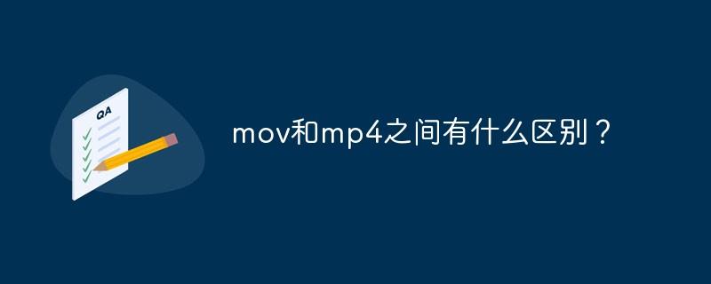 mov和mp4格式区别