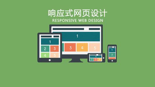 响应式网站开发需要注意哪些事项?