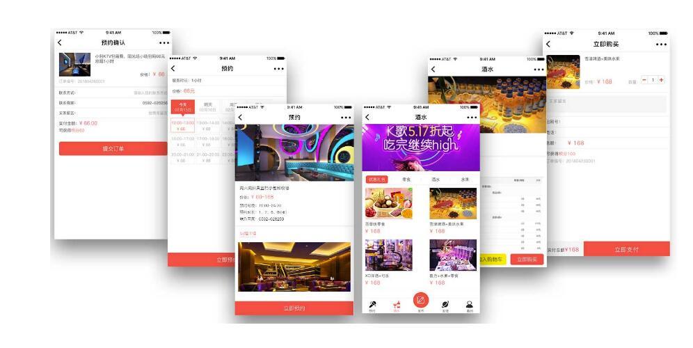 KTV微信小程序开发