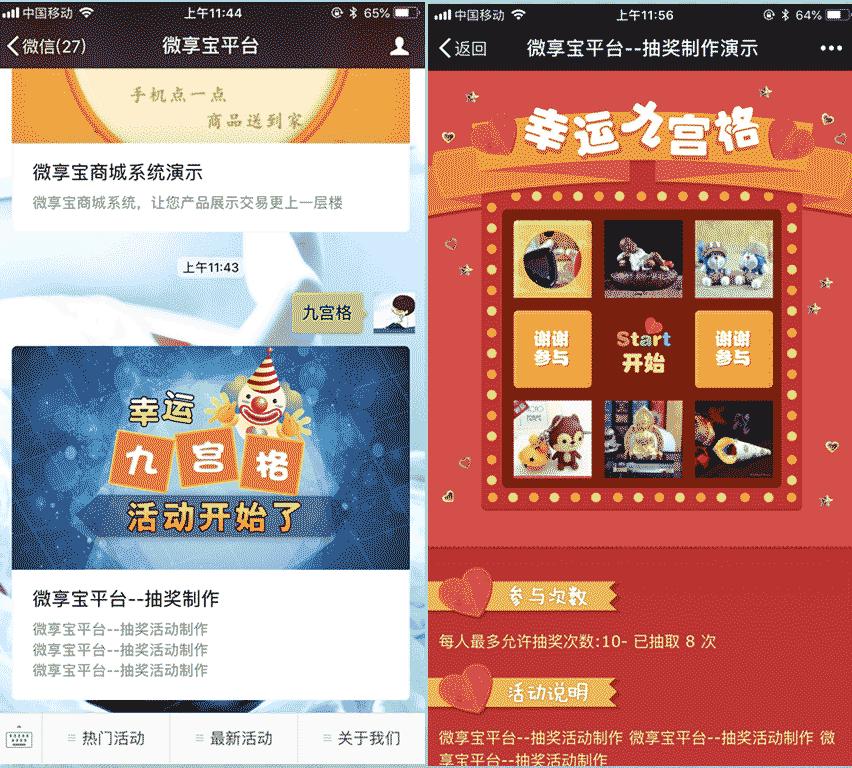 中秋节微信H5营销活动公众号吸粉案例