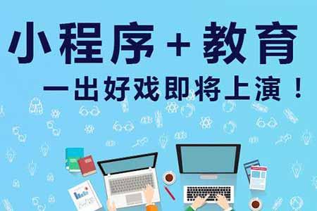 线上教育微信小程序开发