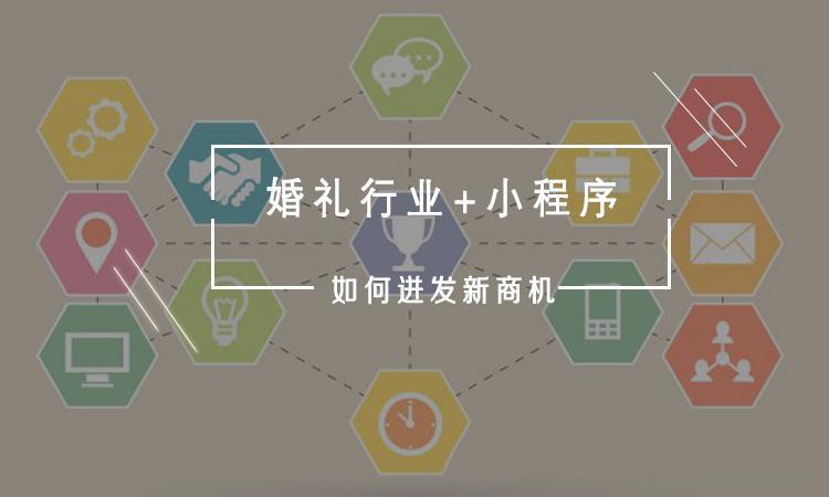婚庆微信小程序定制开发有哪些功能?