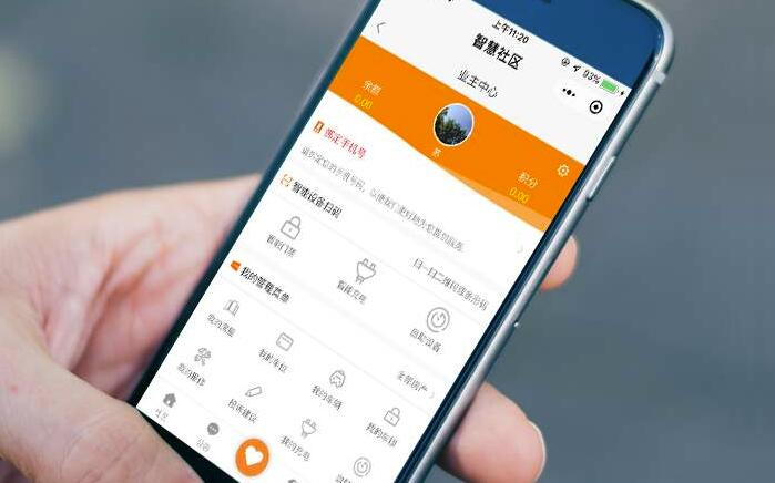 上海物业小程序开发