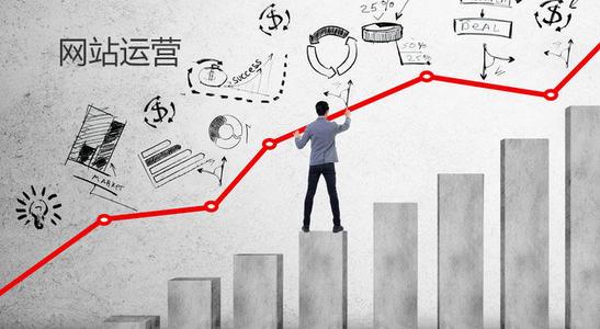 企业网站运营公司:网站运营时容易犯的几个错误和误区