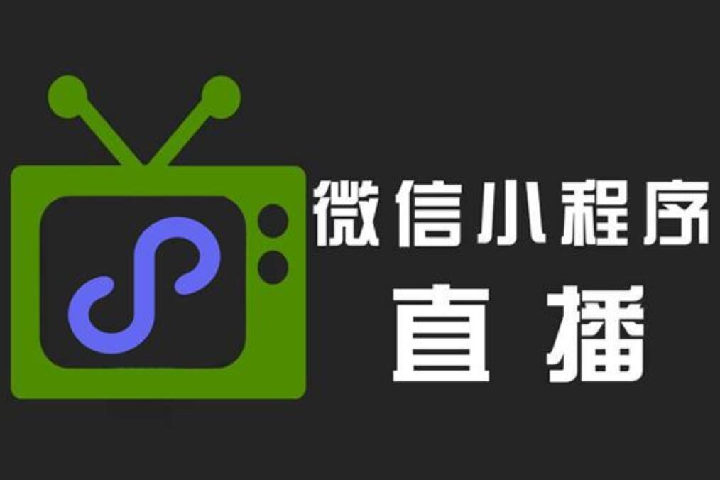 微信直播小程序开发