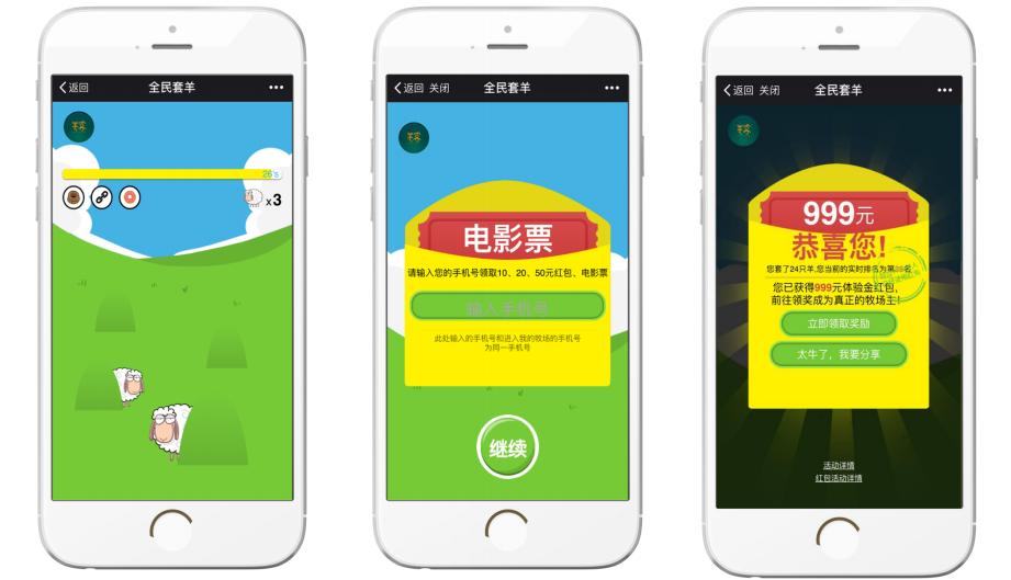 H5互动营销——蓝畅为羊客开发的H5游戏全民套羊