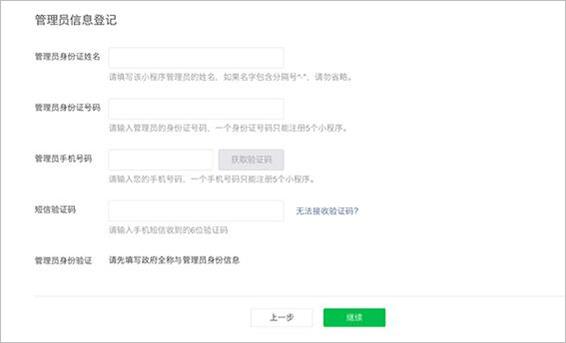微信小程序注册详细流程、注册入口