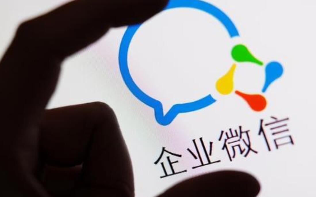 企业微信是什么?