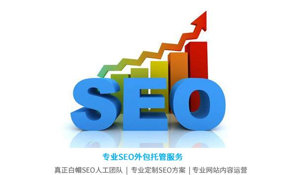 上海网站SEO优化公司:网站优化的流程是什么?